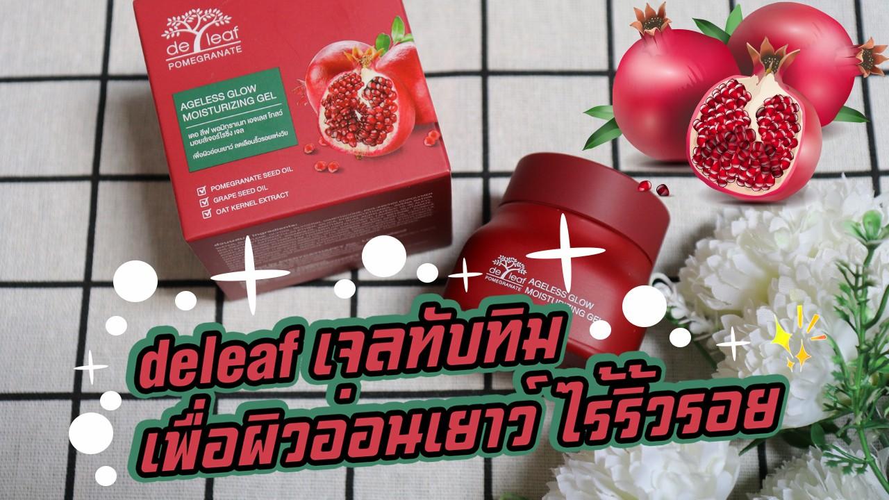 รีวิวเดอลีฟ ทานาคา เจลทับทิม ผิวเด้ง มีชีวิชีวา Deleaf Thanaka Pomegranate Ageless Glow Moisturizing Gel